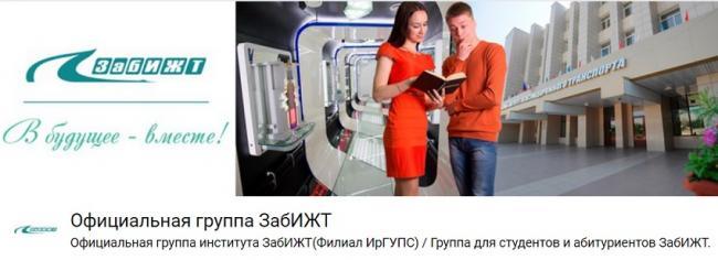 registratsiya-lichnogo-kabineta-zabizht-poshagovaya-instruktsiya-vozmozhnosti-akkaunta-2.jpg