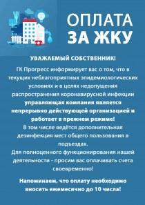1608610232_oplata-za-zhku_a4-sayt.jpg