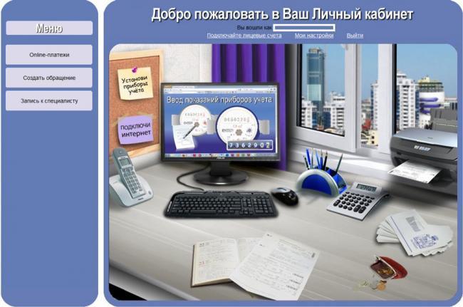 funkcional-lichnogo-kabineta.jpg
