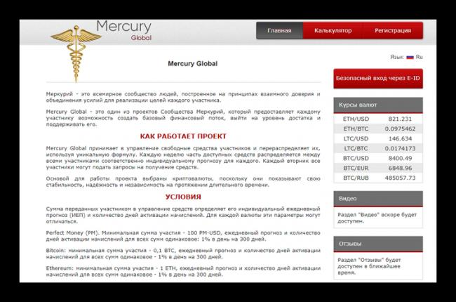 merkurij-ofitsialnyj-sajt-.png