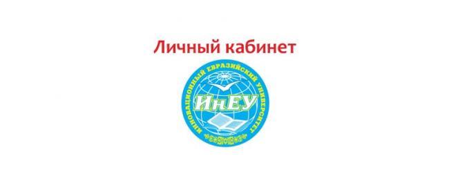Lichnyj-kabinet-InEU.jpg
