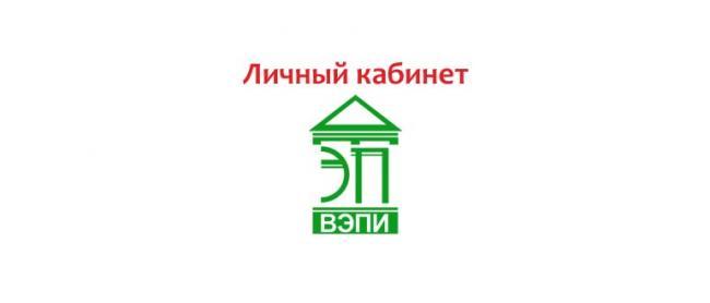 Lichnyj-kabinet-VEPI.jpg