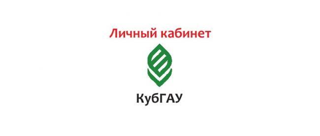 Lichnyj-kabinet-KubGAU.jpg
